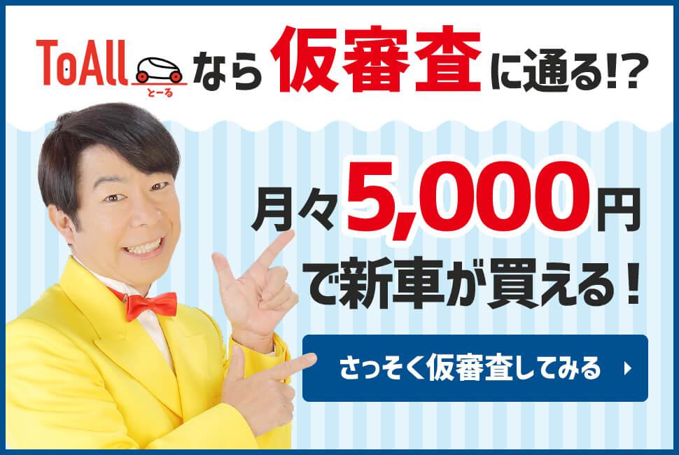 ToAll(とーる)なら仮審査に通る!?月々5,000円で新車が買える!仮審査はこちら